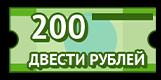 Купон на 200 рублей